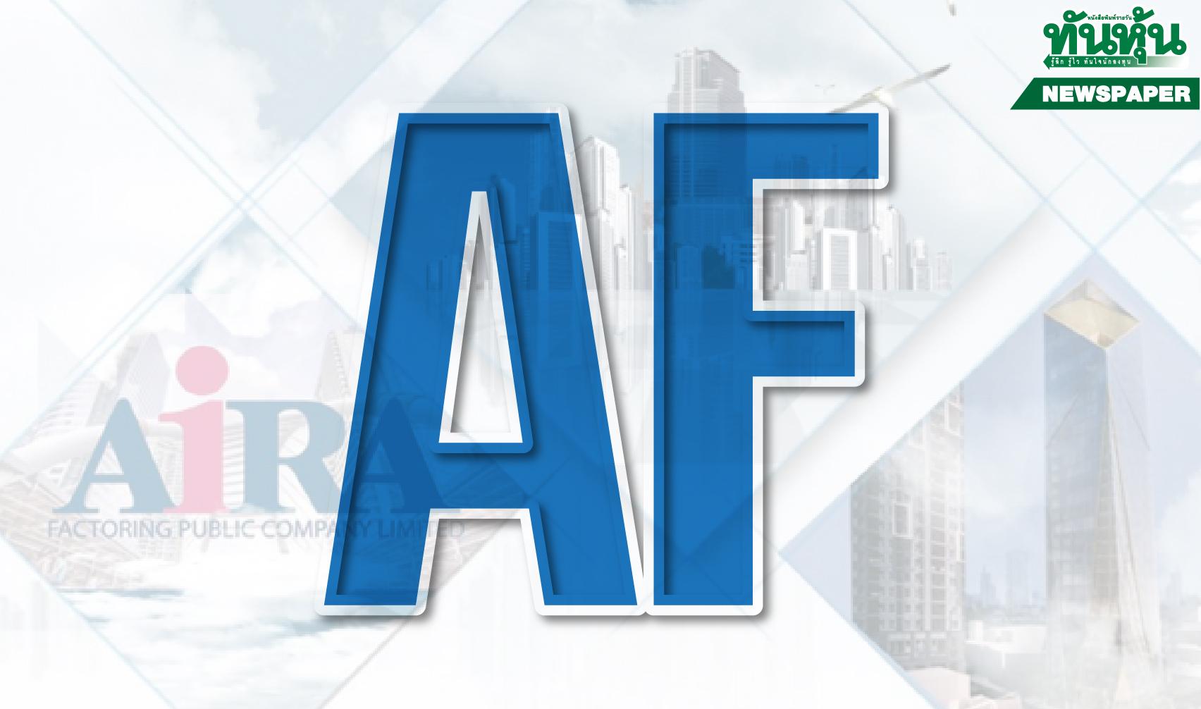 AF ปรับโครงสร้างธุรกิจครั้งใหญ่ ลุยแพลตฟอร์มใหม่-อัพฐานลูกค้า