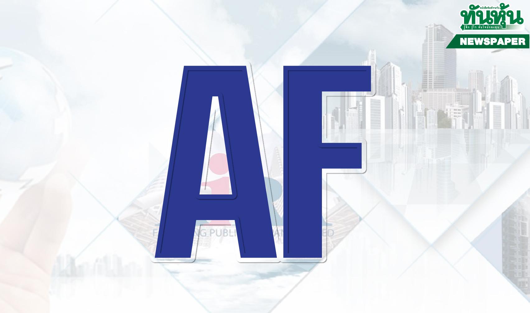 AF เด้งรับการเมืองชัด ดันธุรกิจสินเชื่อคึกคัก