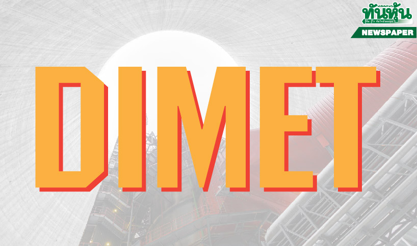 "'DIMET""จ้องทำดีลเทกโอเวอร์ ปรับโครงสร้างธุรกิจ-พลิกกำไร"