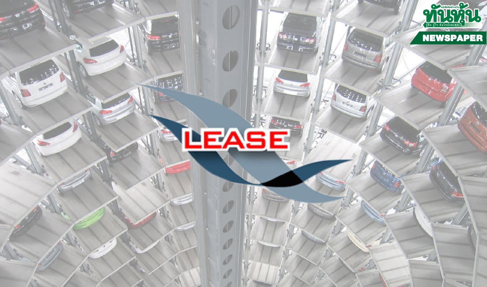 LITคว้าสัญญา70.96ล. หนุนสินเชื่อนวัตกรรม ที่จอดรถแห่งอนาคต