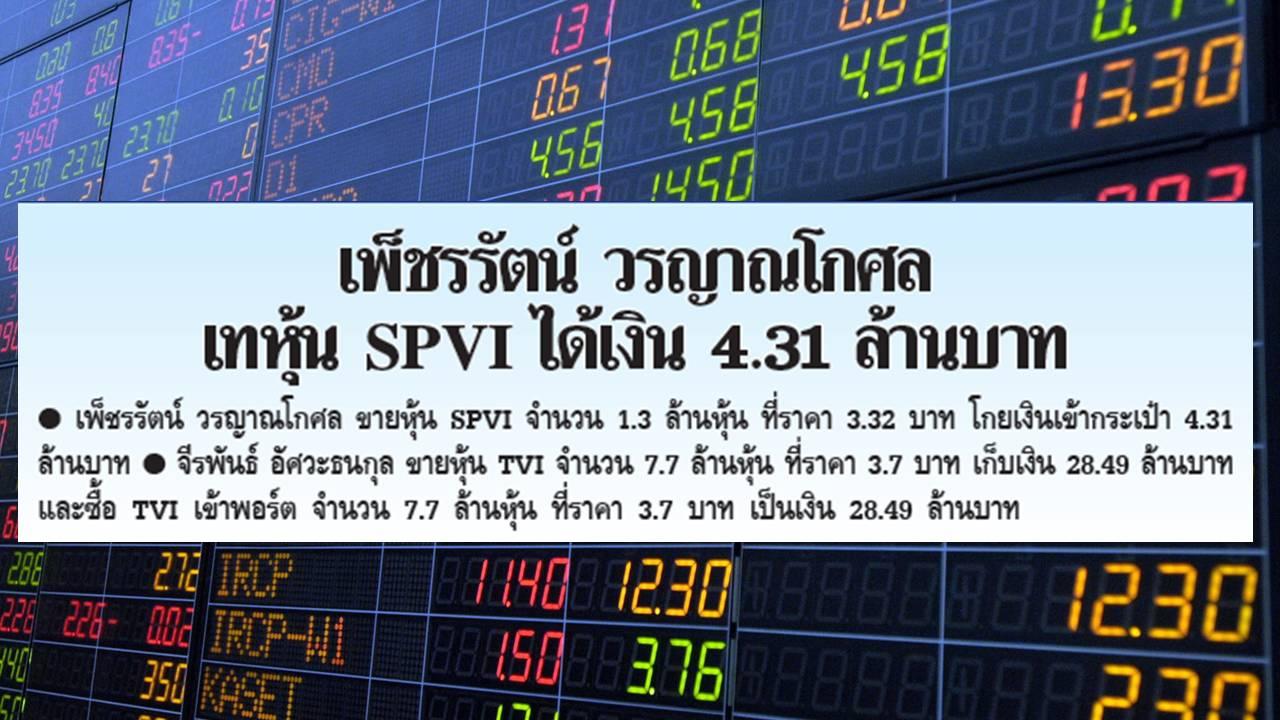 การซื้อขายหุ้นของผู้บริหาร บจ. ประจำวันที่ 26 พฤศจิกายน 2562